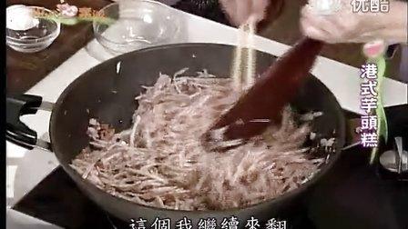 20120817《現代心素派》香積料理--港式芋頭籤粿 (板橋大觀:丁美麗師姊)