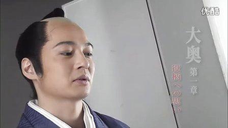 2011年大奥第一章舞台版3(百度大奥吧上传)