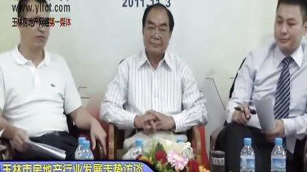 2011玉林房地产走势访谈