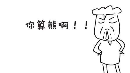 限制级(一日一囧)20110913