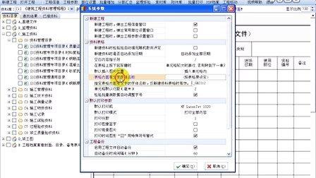 恒智天成资料软件表格字体设置