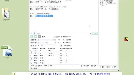 中文语音朗读软件