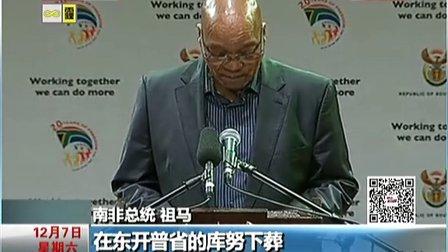南非前总统曼德拉逝世:祖马宣布曼德拉将于15日下葬[都市晚高峰]