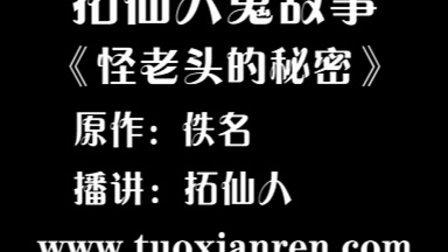 鬼故事有声小说01怪老头的秘密