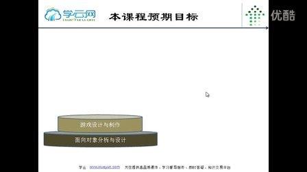 学云网-java系列教程之植物大战僵尸射击游戏第1讲02