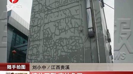 墙体开裂 变抽象画 111213 每日新闻报