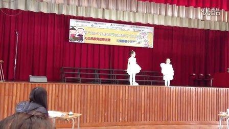 20131207屯门区全民教育亲子比赛-丑小鸭