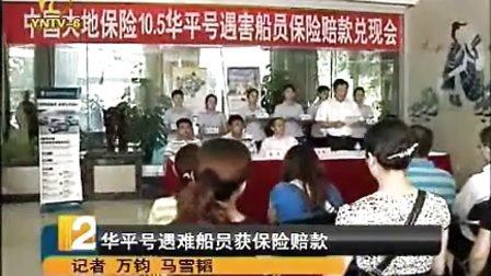 华平号遇难船员获保险赔款[www.571banjia.com]