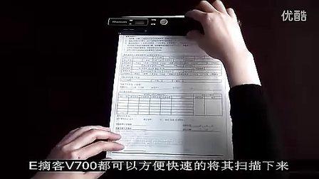 汉王 v700  使用教程