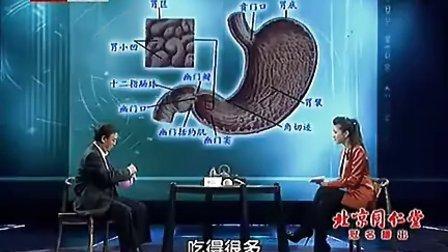 """养生堂-进出有""""道""""健康即到(1)胃肠道疾病"""