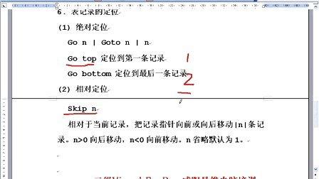 咸阳市易维电脑培训学校-计算机二级VFP视频教程-VFP表记录的操作(2)
