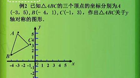 八年级初二上册数学第三模块--轴对称与轴对称变换免费科科通网按课文顺序密码在该网