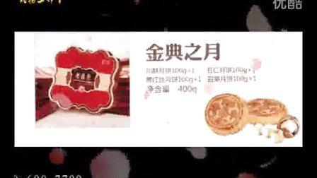 老鼎丰月饼产品宣传片