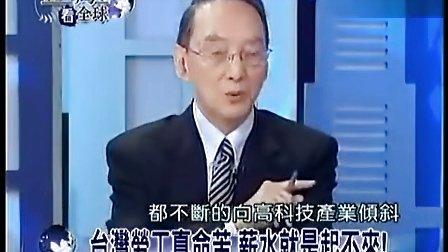 從臺灣看全球20131207-上海自貿區來勢洶洶左踩香港右踢臺灣