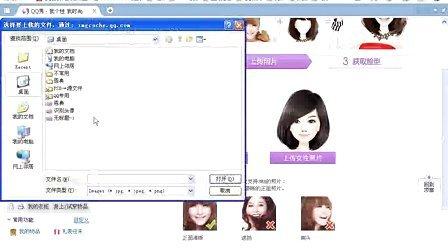 8月29日最新全屏真人Q秀教程,自己做QQ秀,全屏模糊真人秀