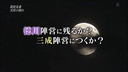 BS歴史館[炎の突撃!真田幸村 戦国最後の華-苦難を越える勇気-]