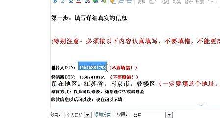 新人第一步,如何使用p.cn推广链接注册