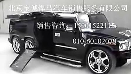 悍马加长版报价及图片|北京悍马加长版4S店