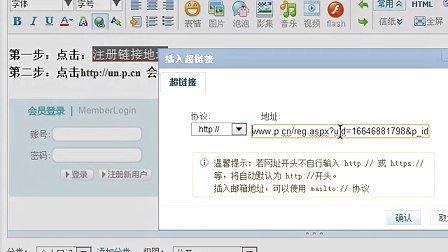 P.CN推荐注册注意事项