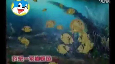 蓝猫MTV——蝴蝶鱼