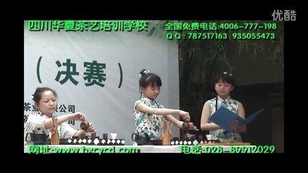 华夏茶艺培训学校少儿茶艺班学员呼延婷和母亲参加四川省茶艺表演决赛获得铜奖视频