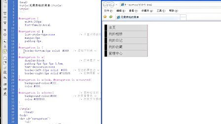 网页设计师培训大全--DIV9 无需表格的菜单 [edusoft.com.cn 育碟软件]