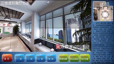 清远罗阳房地产多媒体验馆  建筑楼盘多媒体交互 互动 三维 3D 展示 演示 体验馆 系统 中心