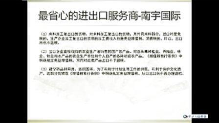 进出口报关流程—www.nanyuchina.com.cn617