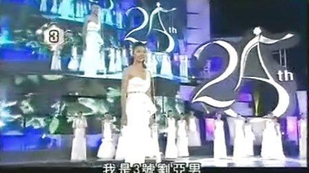 2013亚洲小姐选拔赛开场式及佳丽自述