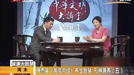 《黄帝内经》养生智慧_形神兼养(五)_健康大智慧_BTV空间_北京电视台BTV在线