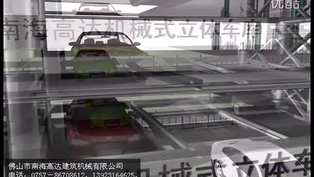 升降横移式立体停车库介绍--南海高达
