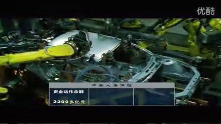 中国人寿保险公司宣传片
