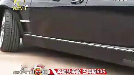 奔驰改装巴博斯报价 巴博斯40S报价 38S价格
