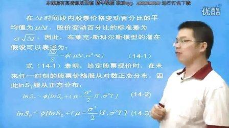赫尔《期权、期货及其他衍生产品》2014最新精华 教程(陈根)