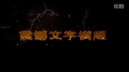 metal_fire_logo