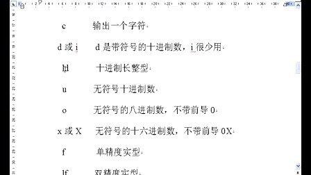 二级vb教程[www.zhcd.com.cn], 输出函数(2)