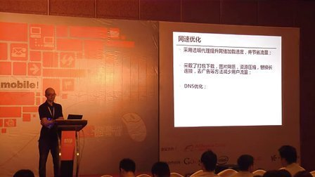 ADC2012《移动浏览器内核和HTML5 》邱会发