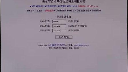 2011年普通高考山东网上填报志愿培训视频(流程)
