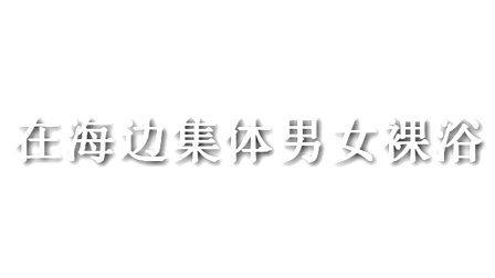 希望有关部门关注(一日一囧)20111002