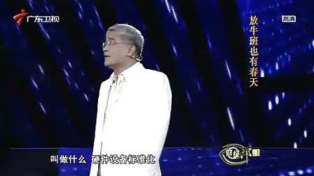 财经郎眼 郎咸平130908