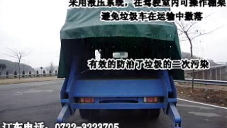 东风尖头摆臂式垃圾车、垃圾车图片、垃圾车价格