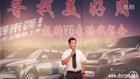 东营长启威麟V5X5上市-东营汽车网官方网-www.dycars.net