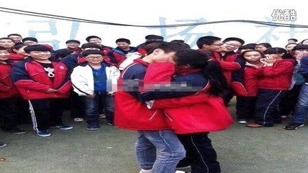 初中生求爱接吻 同学围观祝福