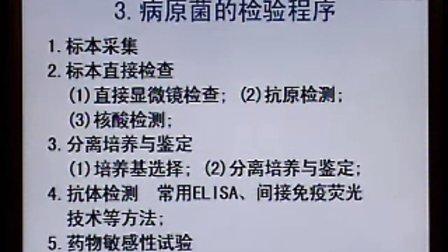 《临床微生物检验》第38讲-43讲-中国医科大学