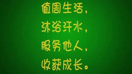 我们正青春——石家庄二中2013届高中毕业典礼视频