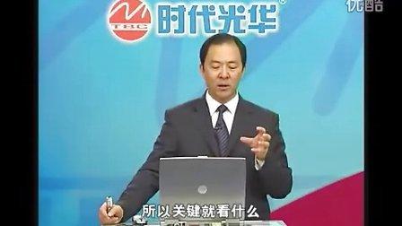 匡家庆-餐饮饭店发展走势与经营策略5