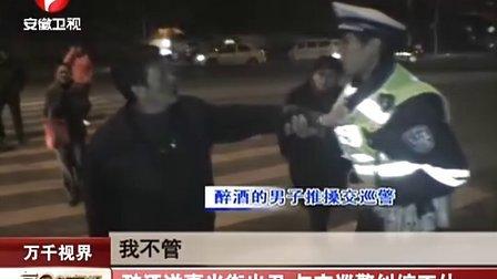 醉酒滋事当街出丑 与交巡警纠缠不休 111214 每日新闻报