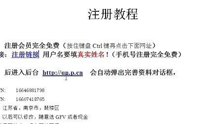 p.cn推广注册方法