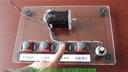 UIM24302电压调速型驱动控制器