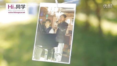 西安HI同学聚会策划公司聚会策划摄影摄像纪念册微电影制作HI同学聚会